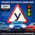 Срок действия водительских прав могут ограничить
