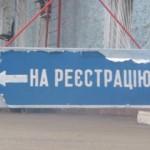 В Украине изменились правила регистрации авто (Список)